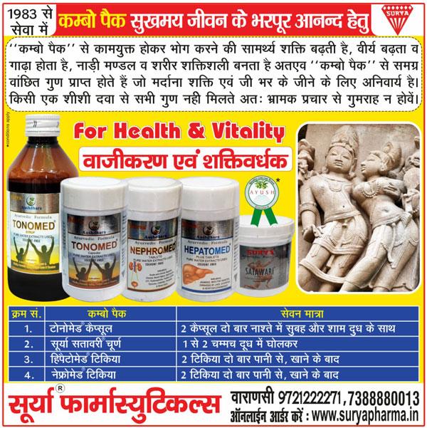 Health and Vitality Combo